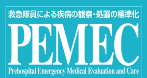 PEMEC (Prehospital Emergency Medical Evaluation and Care)